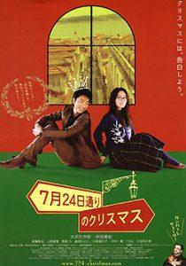 クリスマス映画3