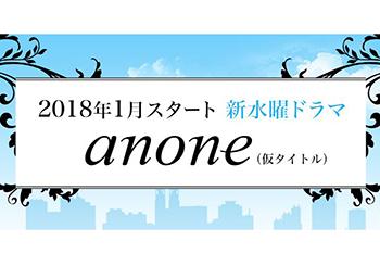 広瀬すず主演ドラマ「anone」キャストやあらすじをチェック!